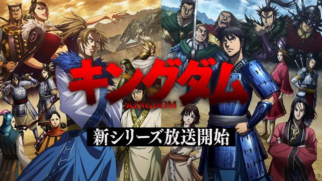 第 3 シリーズ キングダム アニメ