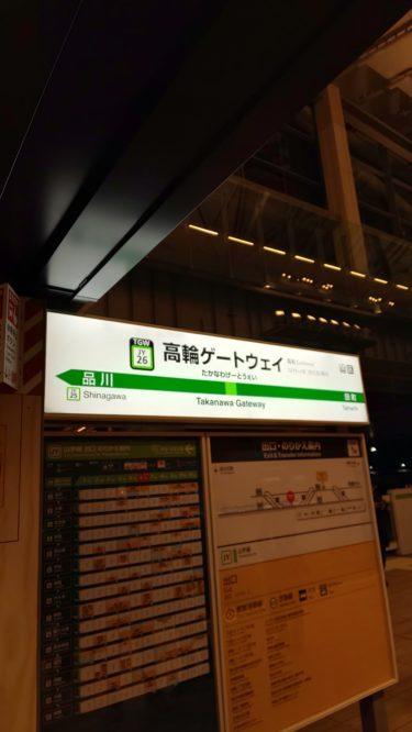 新駅へ。。。