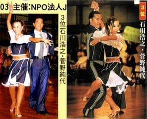 ダンス雑誌。。。