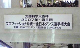 統一全日本の結果。。。