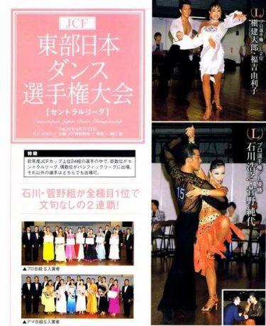 ダンス雑誌11月号。。。