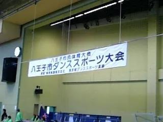 八王子市ダンススポーツ大会。。。