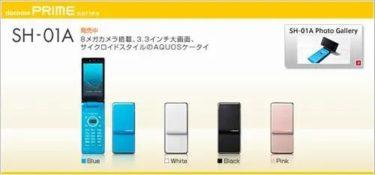 新携帯購入。。。