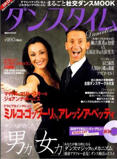 新ダンス雑誌?。。。