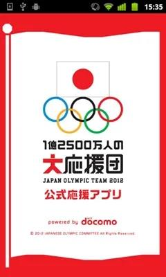 オリンピックアプリ。。。