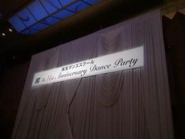 パーティー会場より。。。