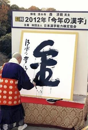 今年の漢字。。。