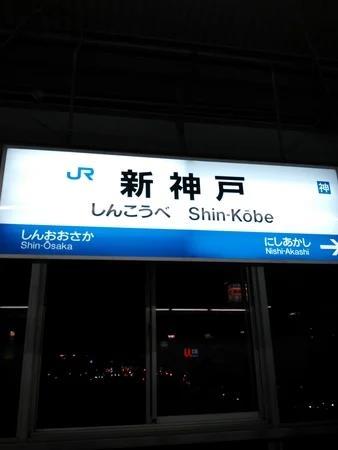 神戸到着!。。。