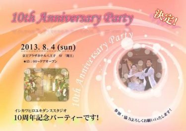10th Anniversary Partyの告知。。。