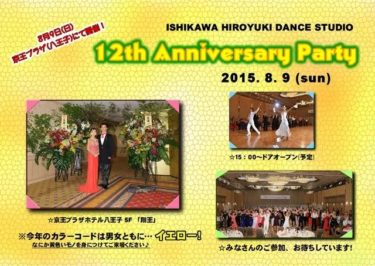 12th Anniversary Partyポップ。。。