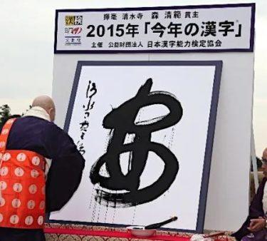 2015今年の漢字。。。