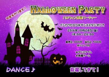 「ハロウィン仮装パーティー」のお知らせ。。。