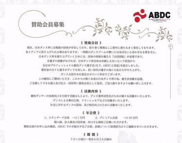 「ABDC」賛助会員募集中!。。。
