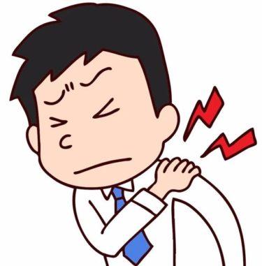 肩痛。。。