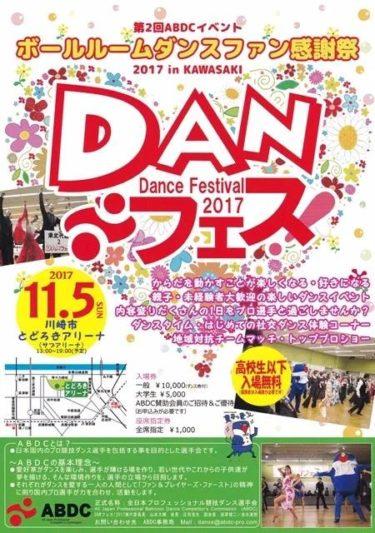 「DANフェス!2017」のお知らせ。。。