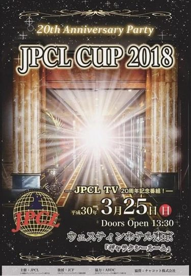「JPCL CUP 2018」のお知らせ。。。