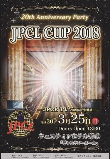 明日は「JPCL CUP 2018」。。。