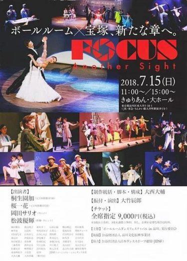 舞台「FOCUS」のご案内。。。