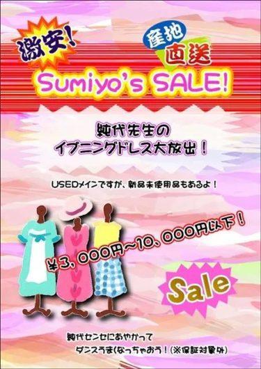 「SUMIYO'S SALE」開催!。。。