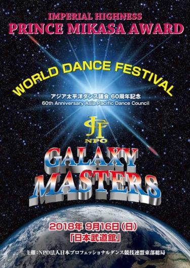「ワールドダンスフェスティバル」のお知らせ。。。