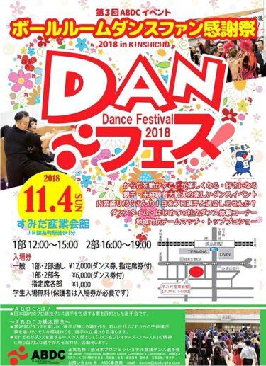 「DANフェス!2018」チケット発売中!。。。