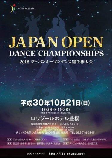 ジャパンオープンダンスの結果。。。