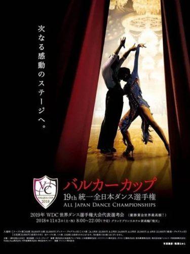 バルカーカップ統一全日本ダンス選手権の結果。。。