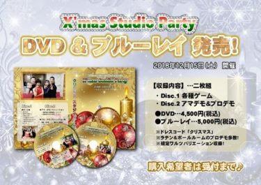 X'masスタジオパーティーDVD発売!。。。