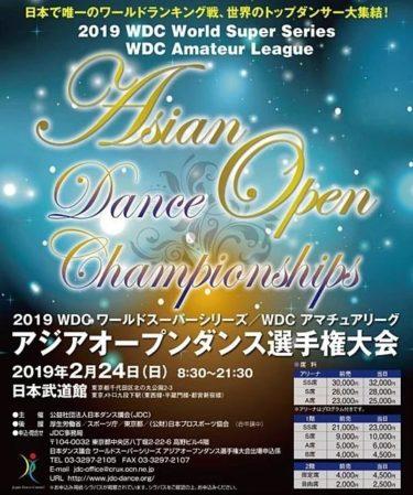 2019アジアオープンダンス選手権大会結果。。。