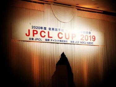 「JPCL CUP 2019」反省会。。。