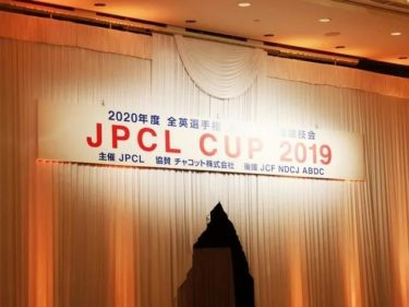 「JPCL CUP 2019」を振り返り。。。