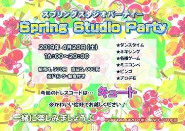 スプリングスタジオパーティーのお知らせ。。。