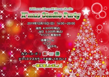 『X'mas Studio Party』のお知らせ。。。