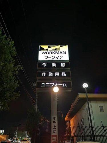 ワークマン。。。