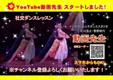 動画先生#001【足さばき】社交ダンス。。。