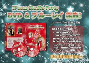 X'mas Studio Party DVD発売。。。