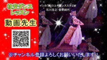 動画先生#004【ニーバック(後退)】社交ダンス。。。