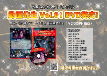 動画先生DVD発売。。。