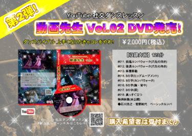 【動画先生DVD Vol.02】発売のお知らせ。。。
