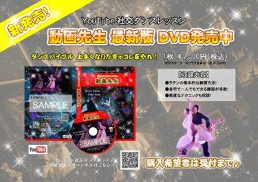 DVD「動画先生Vol.06」発売。。。