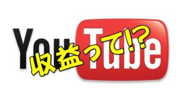 YouTubeの収益って。。。