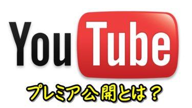 YouTubeプレミア公開とは。。。