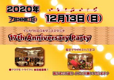 パーティー開催日変更のお知らせ。。。