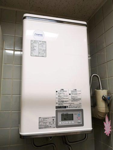 電気温水器。。。