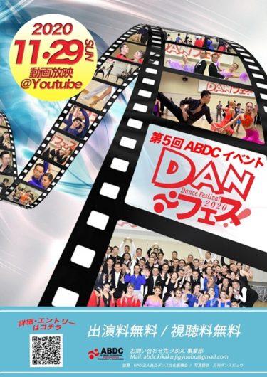今年の「DANフェス!」はオンライン。。。