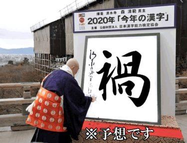 今年の漢字(予想)。。。
