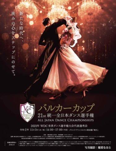 「バルカーカップ統一全日本ダンス選手権」結果。。。
