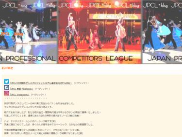 JPCLブログに。。。