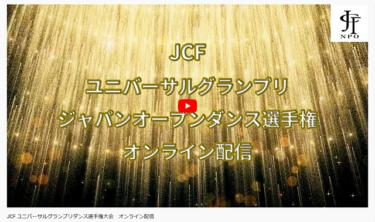 YouTube「JCFチャンネル」。。。