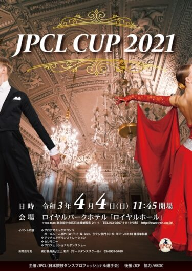 「JPCL CUP 2021」のお知らせ。。。